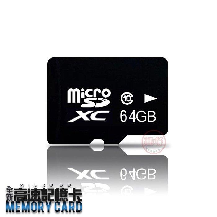 【趣嘢】64G記憶卡【A0230】