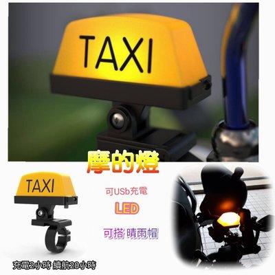 摩燈 USB 充電 黃燈 外送 提醒燈 搭配 晴雨帽 需使用後照鏡擴展座 foodpanda Uber eats 外送