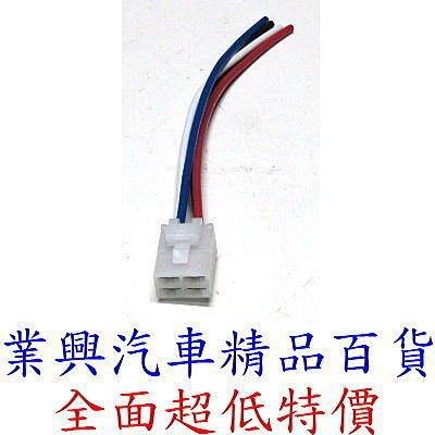 4腳繼電器插座及線組 汽車大燈線組 霧燈線組 (R2F-0011)【業興汽車精品百貨】