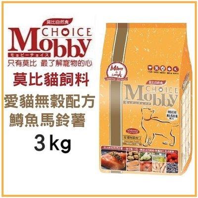 【莫比】Mobby《愛貓無穀配方-鱒魚馬鈴薯》貓飼料-3kg