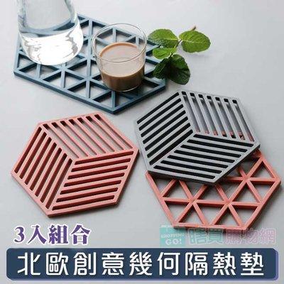 北歐創意幾何隔熱墊(3入組) 防滑餐墊 桌墊 杯墊 鍋墊 防燙