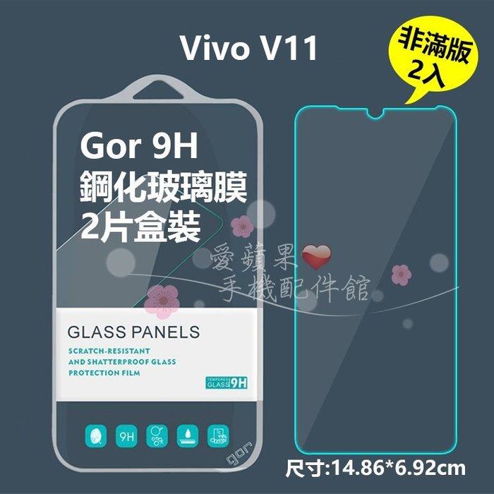 GOR 9H VIVO V11 2.5D 透明 非滿版 鋼化玻璃 保護貼 鋼化膜 抗刮耐磨 現貨 2入 愛蘋果❤️