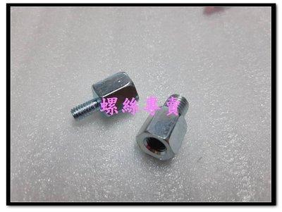 【螺絲專賣】P1.25 10mm轉8mm正牙 正牙轉正牙後照鏡 轉接座 螺絲 加高螺絲 增高座 台中市
