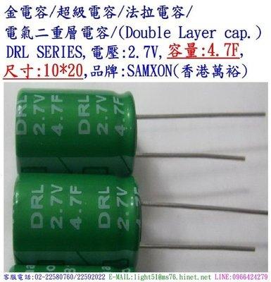 金電容/ 超級電容/ 法拉電容, DRL, 2.7V, 4.7F, 尺寸:10X20(1個=NT 35元), SAMXON 新北市