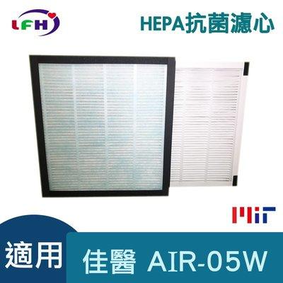 【LFH HEPA抗菌濾心】適用佳醫 超淨 AIR-05W HEPA-05 空氣清淨機