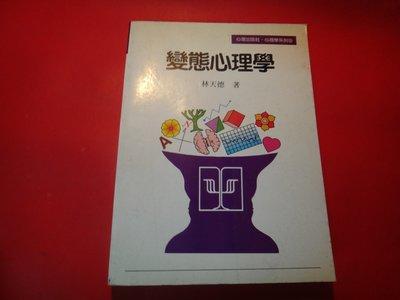 【愛悅二手書坊 07-58】變態心理學  林天德