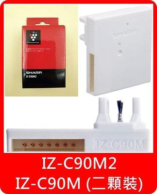 【單顆零售】SHARP IZ-C90M2 ( IZ-C90M 二顆裝) 離子產生器 對應 IG-HC15 IG-JC15 新北市