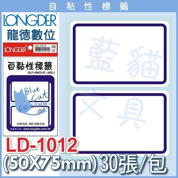 【可超商取貨】【BC33388】自黏性標籤LD-1012/30張入 《龍德數位》【藍貓文具】整理 收納 圓點 彩色標籤