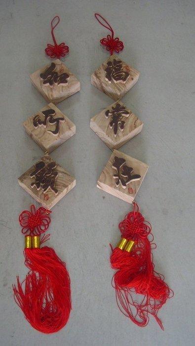 (禪智木之藝)立體字木雕 樟木 立體字 雕刻 立體雕刻藝術 工廠直營-福常在,如所願