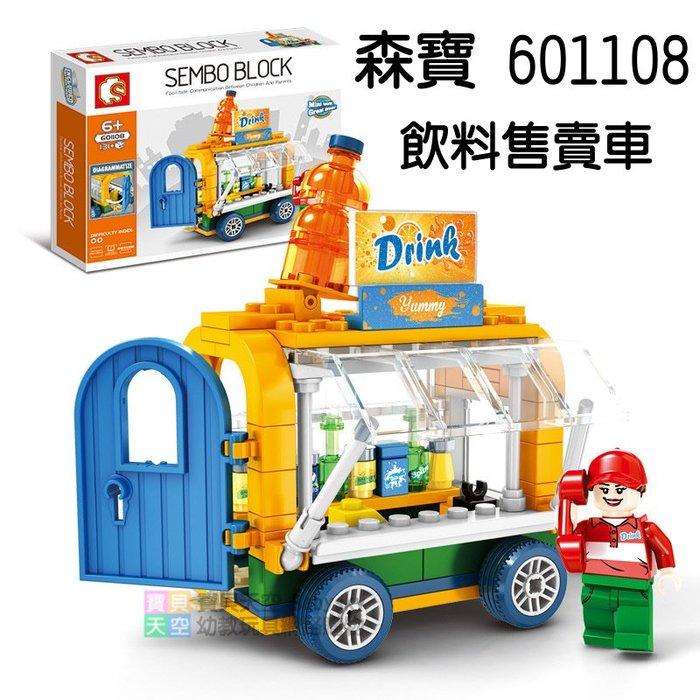 ◎寶貝天空◎【森寶 601108 飲料售賣車】小顆粒,迷你街景,城市系列,攤販小販餐車,可與LEGO樂高積木組合玩
