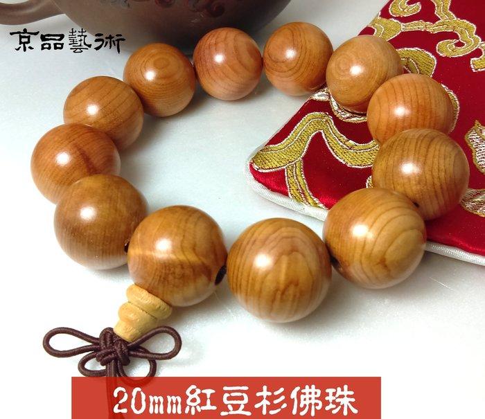 【京品藝術】紅豆杉佛珠 15mm 18mm 20mm 手珠 念珠 唸珠 ㊣贈精美錦袋 現貨特價中