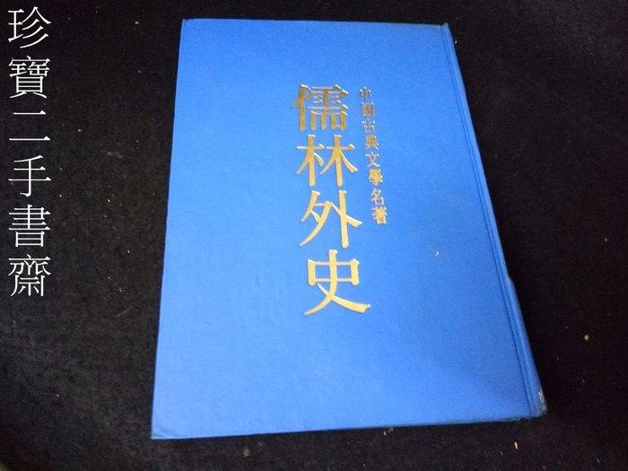 【珍寶二手書齋精裝】儒林外史 吳敬梓 大眾出版 民64年