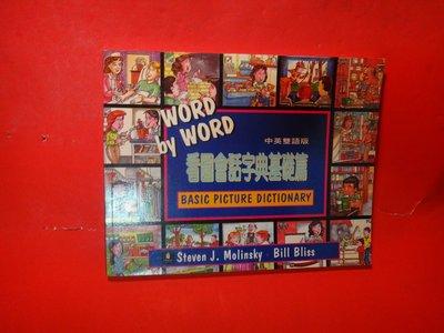 【愛悅二手書坊 01-31】Word by word看圖會話字典基礎篇 Steven molinsky等合著(重上)