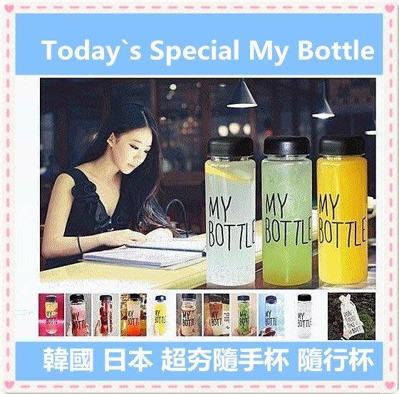 韓國  Today s special My bottle 隨行杯 水壺 水瓶 檸檬杯 冷
