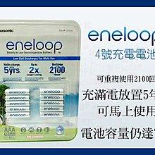 【4號充電電池】Panasonic ENELOOP 低自放 10顆裝 日本製公司貨 BK-4MCCE10CW