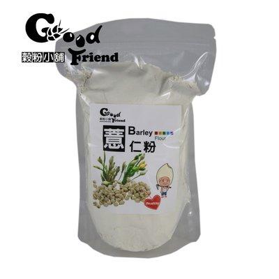 【穀粉小舖 Good Friend Shop】新鮮自製天然健康 薏仁粉 600g 100%純 (袋裝)