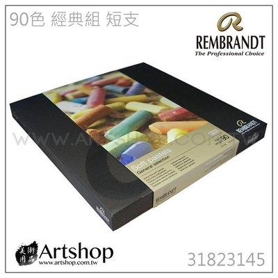 【Artshop美術用品】荷蘭 REMBRANDT 林布蘭 專家級軟性粉彩 (90色) 短支 31823145