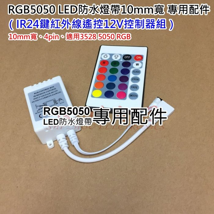 ✨艾米精品🎯RGB5050 LED防水燈帶10mm寬 專用配件:(IR24鍵紅外線遙控12V控制器組)🌈10mm寬、