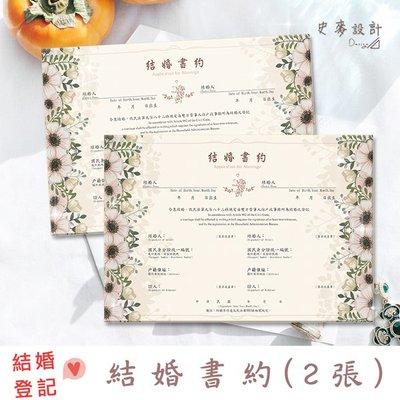 【鉛筆巴士】現貨 SH003結婚書約(一組2張 登記可用) -守護邱比特-有同婚版本 結婚證書 獨家設計款 特殊紙印刷