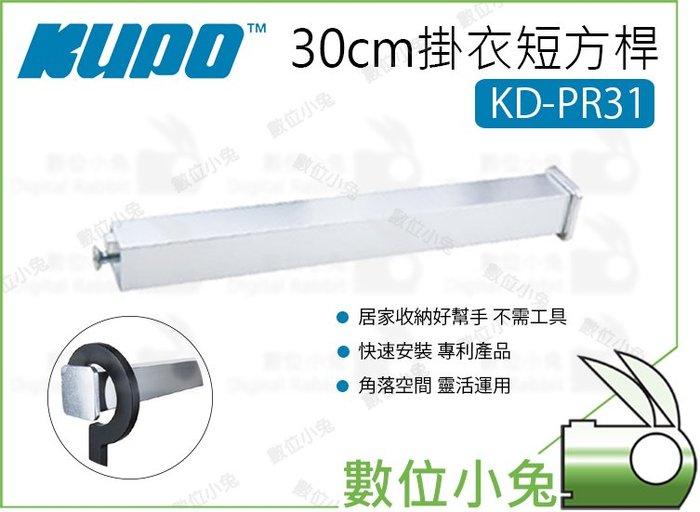 數位小兔【Kupo KD-PR31P 30cm掛衣短方桿】衣架 展示架 快速安裝 配件 掛衣桿