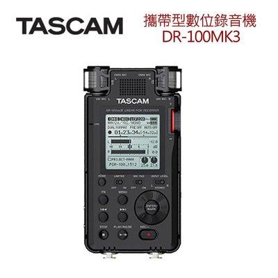 【EC數位】TASCAM 達斯冠 DR-100 MK3 攜帶型數位錄音機 數位 錄音機 收音 拍片 MKIII