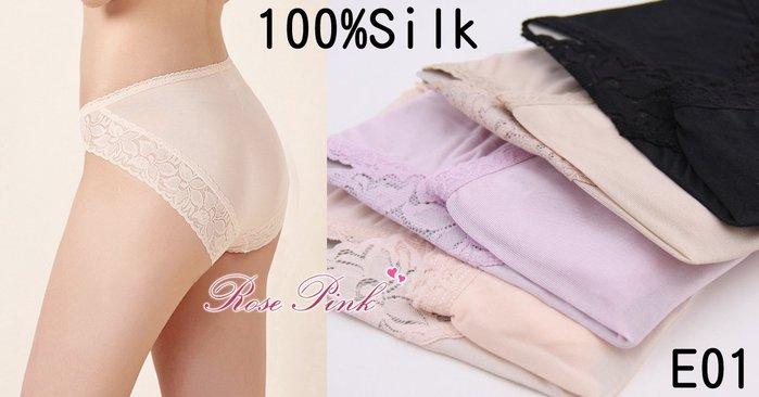 E01款❤100%純蠶絲內褲 6件1080免運❤頂級舒適寬版性感蕾絲花邊中腰三角內褲 輕薄透氣款