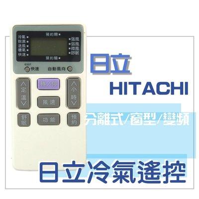 [現貨]HITACHI 日立冷氣遙控器(方)全系列可用 變頻分離式窗型可用 IE-06T2 IF06T3 RAR-2C8