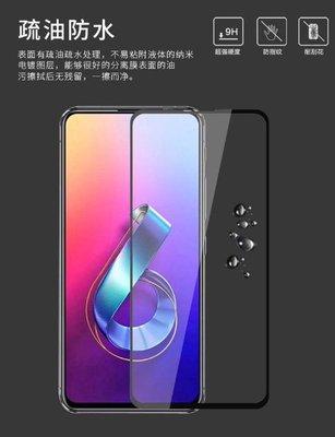 ASUS 華碩ZenFone 6全屏鋼化玻璃膜ZS630KL全膠手機保護膜滿版防爆