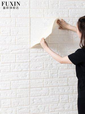 創意生活館~3D立體墻貼房間溫馨裝飾品女孩臥室宿舍墻紙自粘壁紙防撞軟包貼紙