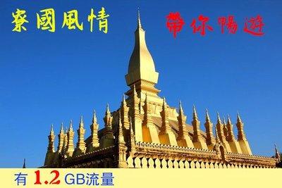 寮國 7日上網卡 1.2GB流量  wifi卡(玉佛寺 塔鑾 凱旋門 龍波邦)