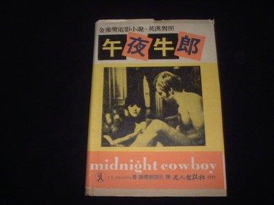 金像獎電影小說午夜牛郎midnight cowboy(英漢對照)(民國60年出版)(絕版價399元)