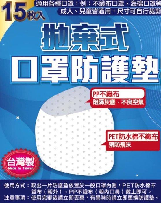 匯盈一館~台灣MIT拋棄式口罩防護墊15枚入~預購3月中以后陸續出貨