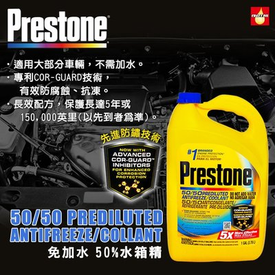【瘋油網】PRESTONE AF2100 50/50 亞洲車系水箱精(不用加水) 附發票 宅配