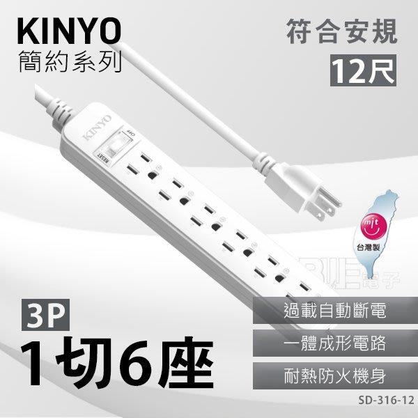 [百威電子] KINYO 安規 1切6座 3P 安全 延長線 12尺 SD-316-12 過載斷電 一切六座 1開6插