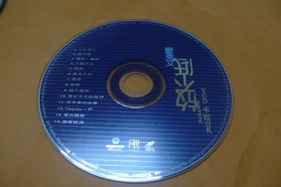 紫色小館-89--------鄭秀文-放不低