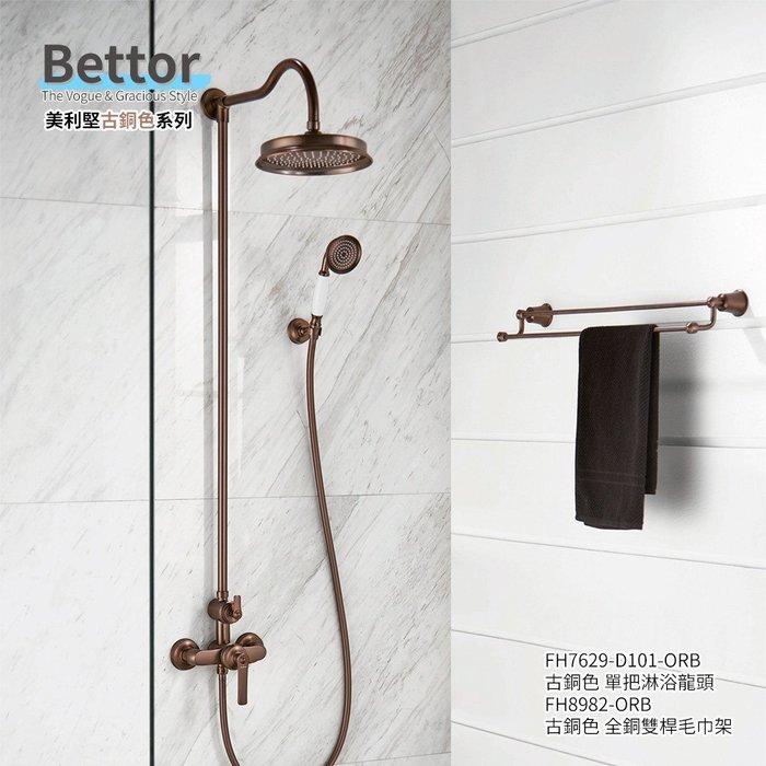 《101衛浴精品》BETTOR 美利堅系列 古銅色 淋浴花灑 FH7629-D101-ORB 歐洲頂級陶瓷閥芯【免運費】