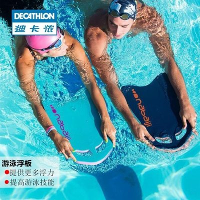 HH浮板 大人打水板兒童初學者學游泳神器漂浮浮力裝備NAB Z【現貨】HH