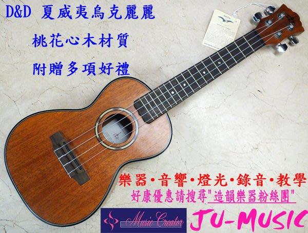 造韻樂器音響- JU-MUSIC - 夏威夷 大廠 D&D 桃花心木 UKULELE 23吋 烏克麗麗 年終特價
