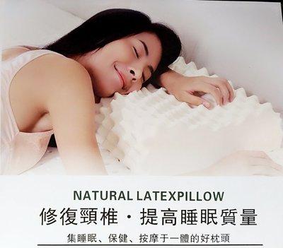 [頤達鴻宇寢飾] 顆粒護頸型天然特級乳膠枕~安全~透氣~環保~抗菌防蹣(60*37*10/12cm)