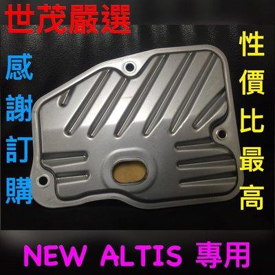 世茂嚴選 TOYOTA  NEW  ALTIS  08 ~ 17 變速箱濾網 變速箱油網