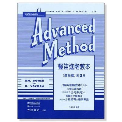 【嘟嘟牛奶糖】豎笛教學(高級篇-2) F203 豎笛/單簧管教學本 RUBANK ELEMENTARY METHOD