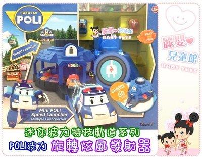 麗嬰兒童玩具館~POLI波力-救援小英雄-迷你波力特技軌道系列-旋轉炫風發射器.內含2台迷你電動車