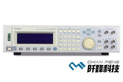 【阡鋒科技 專業二手儀器】TEXIO/Kenwood VA 2230A 音頻信號分析儀 Audio Analyzer