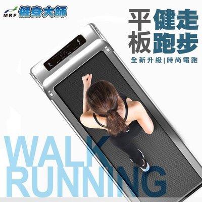 【健身大師】銀色獵物雕塑型平板跑步機