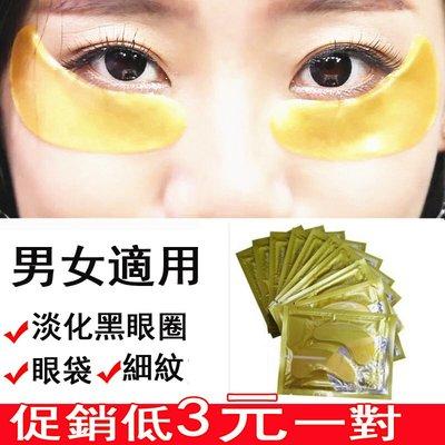 廠家直銷 正品 黃金膠原蛋白眼膜 去眼袋抗皺水晶眼膜 黃金修護眼膜 消黑眼圈 眼紋 現貨