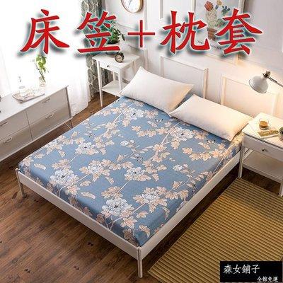 新品 保潔墊 床笠單件床罩1.8M床套席夢思床墊保護套防滑薄棕墊套床單加枕套【森女鋪子】