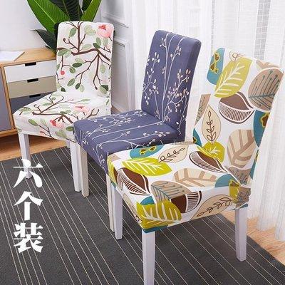 獨家精品☆ 現代簡約連體彈力椅子套家用酒店餐廳飯店通用餐桌椅子套罩布藝
