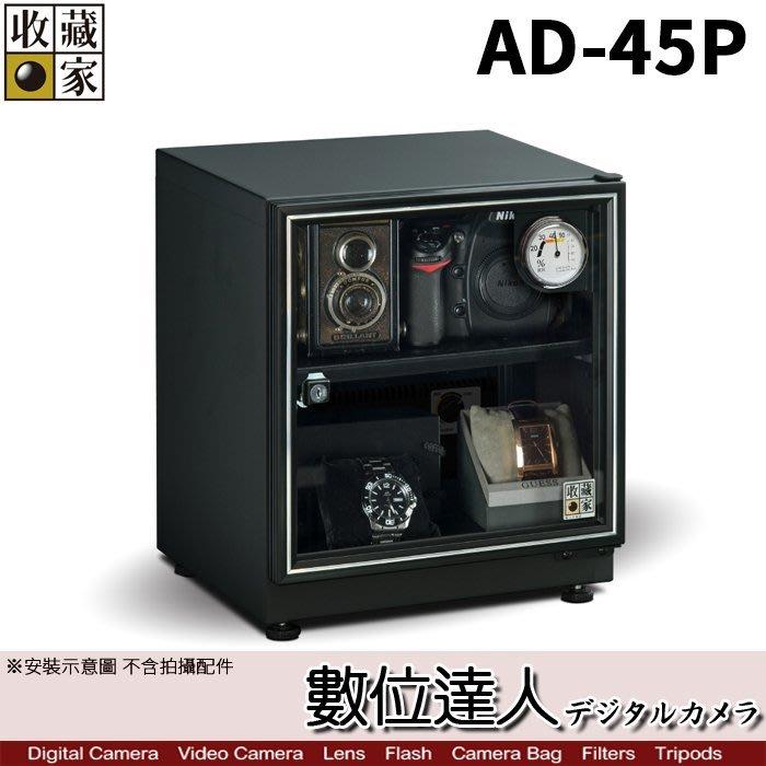 【數位達人】免運 台灣收藏家 電子防潮箱 AD-45P 32公升/AD45昇級版 輕巧迷你 可調除濕主機 防潮箱 收納櫃