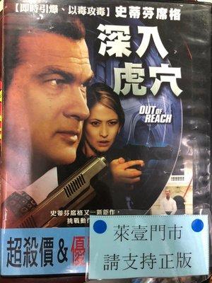 萊恩@59998 DVD 有封面紙張【深入虎穴】全賣場台灣地區正版片