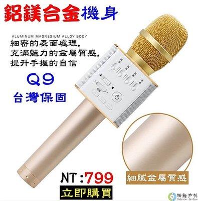 【台灣保固✔附發票】Q9  K歌神器完美版 無線麥克風 藍芽麥克風 無線麥克風 音質超越Q7 K068 魔音大師